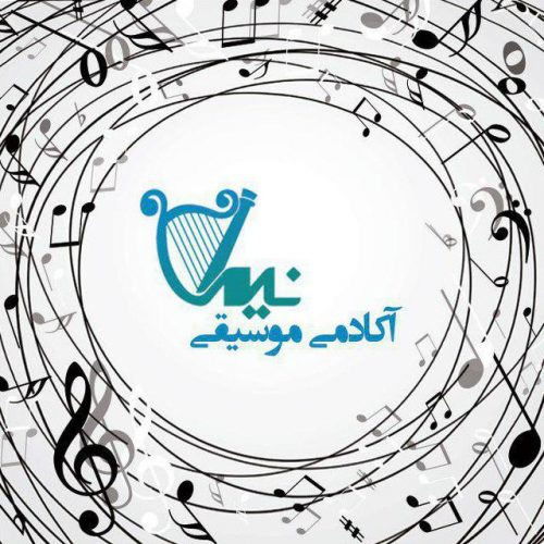 آموزشگاه آزاد موسیقی نیما