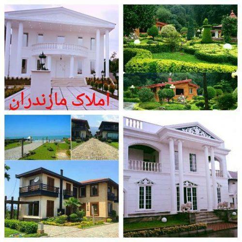 کانال املاک مازندران