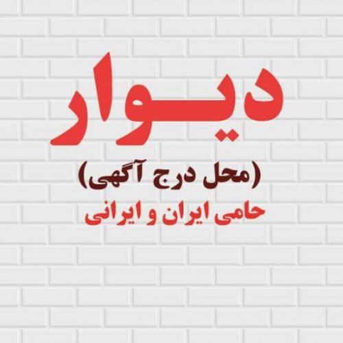 کانال تلگرام دیوار ایران