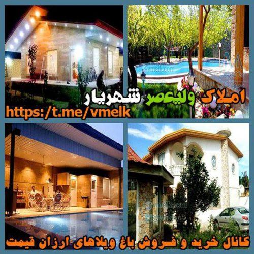 معاوضه،خرید و فروش باغ ویلا اطراف تهران