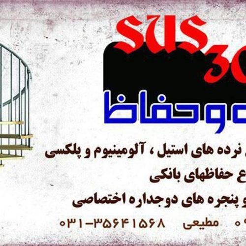 کانال نرده و حفاظsus304