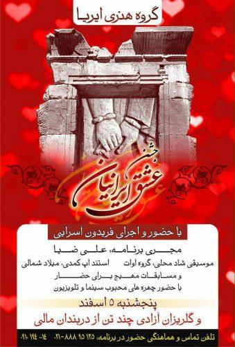کانال جشن عشق ایرانیان