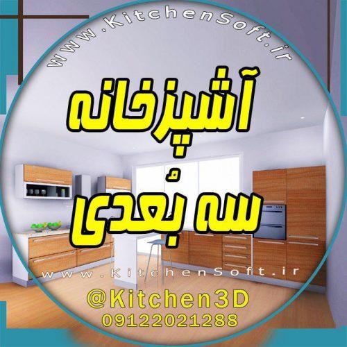کانال کابینت آشپزخانه و دکوراسیون -نرم افزار