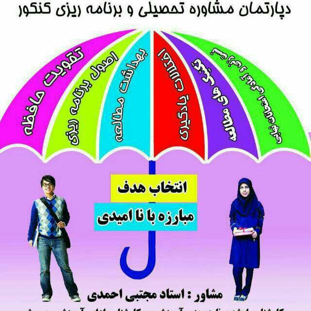 دپارتمان مشاوره تحصیلی و برنامه ریزی کنکور استاد احمدی