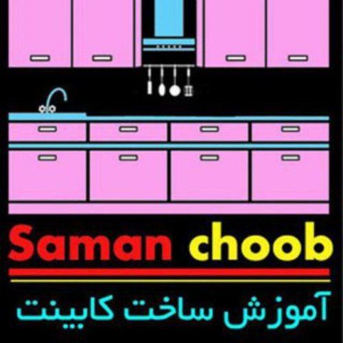کانال تلگرام سامان چوب