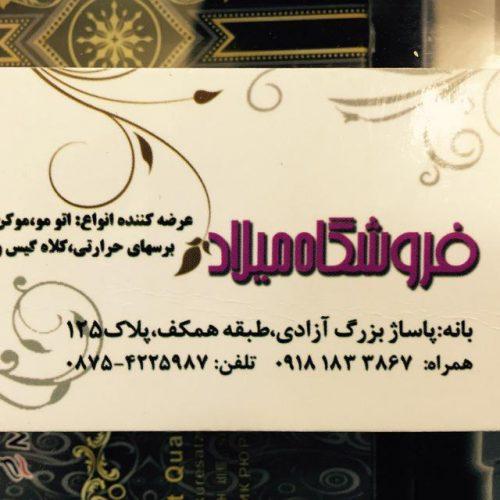 کانال تلگرام Milad shop