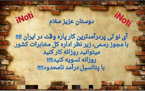 کانال دعوت به همکاری از سراسر ایران
