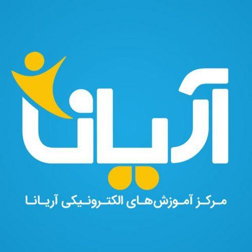 کانال مرکز آموزش های الکترونیکی آریانا
