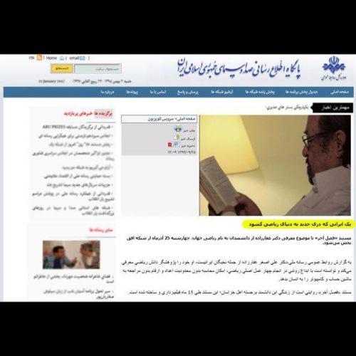 کانال پروفسورغفارزاده (فیثاغورث ایران)