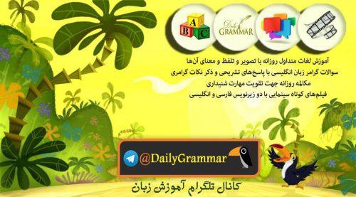 کانال آموزش زبان انگلیسیDailyGrammer