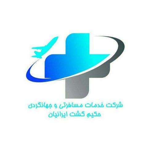شرکت خدماتی مسافرتی حکیم گشت ایرانیان