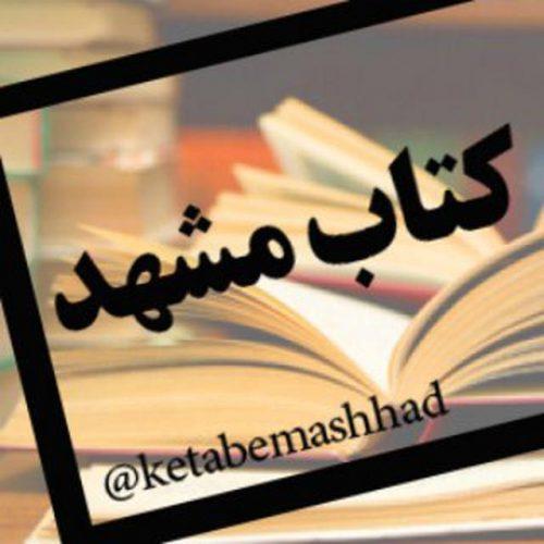کانال تلگرام سمساری کتاب مشهد