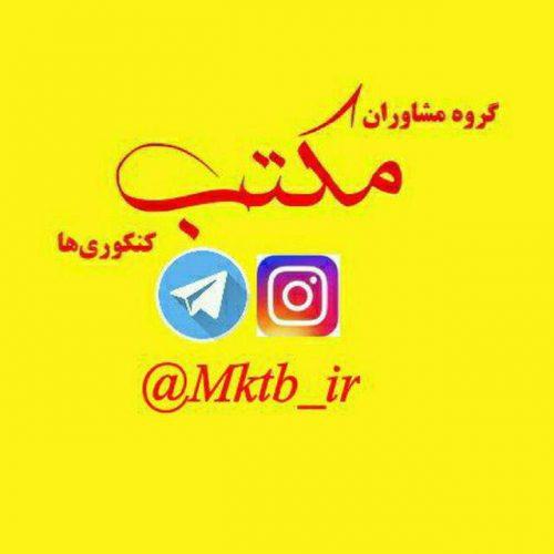 کانال تلگرام مکتب کنکوریا