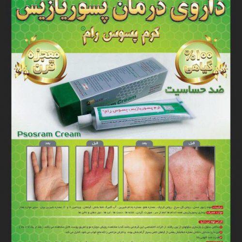 کانال نمایندگی مام دارو در اصفهان