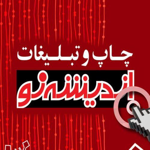 کانال تلگرام مجتمع چاپ و تبلیغات