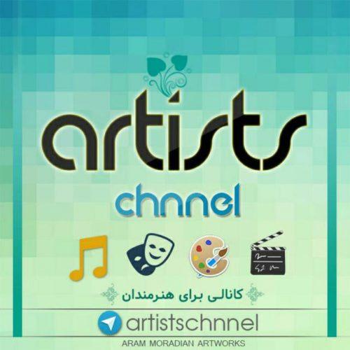 کانال تلگرام Artists
