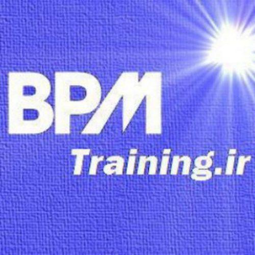 آموزش و مشاوره استقرار BPM, BPMN و BPMS