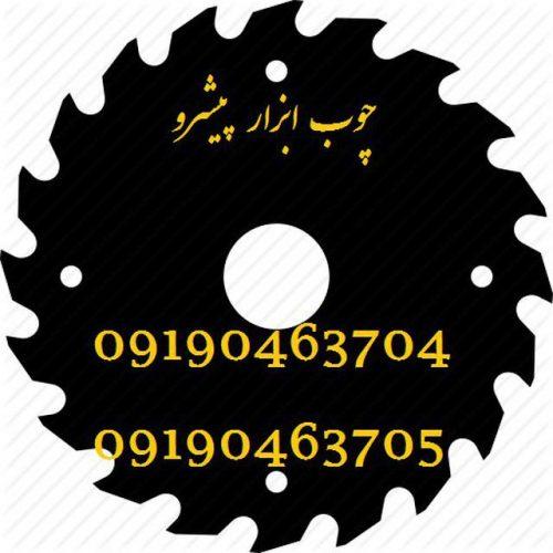 کانال تلگرام چوب ابزار پیشرو
