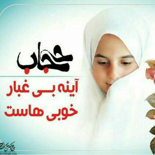 کانال تلگرام موسسه حجاب هیوا