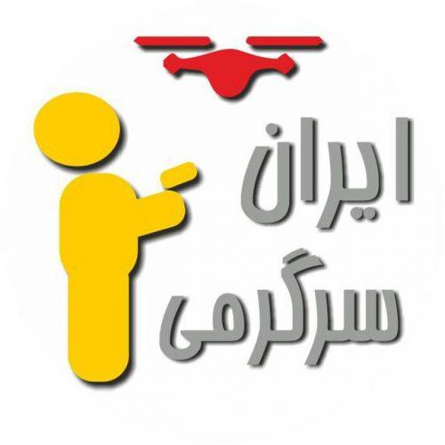 کانال فروشگاه ایران سرگرمی