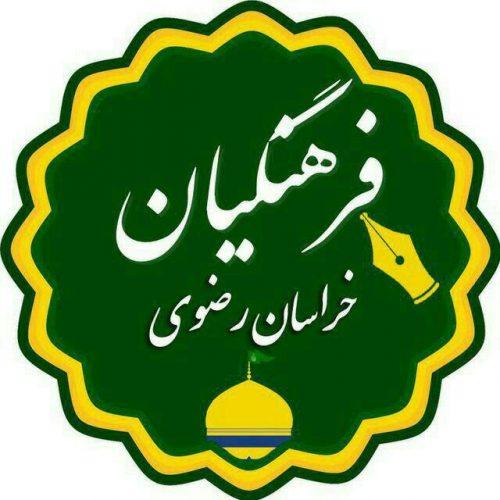 کانال فرهنگیان خراسان رضوی