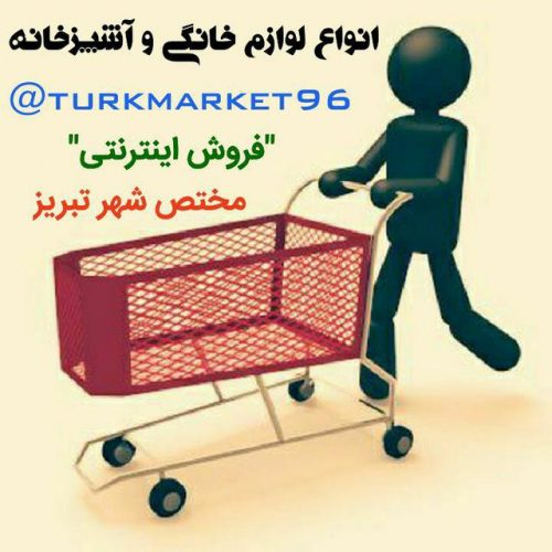 کانال تلگرام تورک مارکت