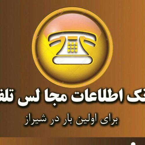 کانال تلگرام اطلاعات مجالس