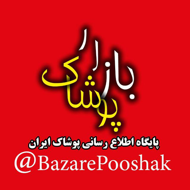 کانال بازار پوشاک ایران