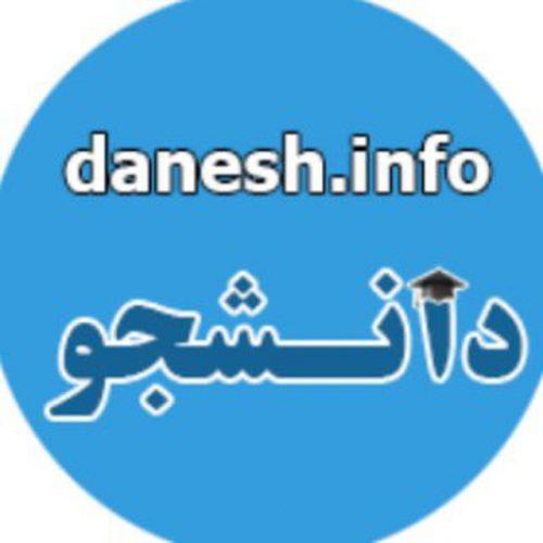 کانال تلگرام مرکز اخبار دانشجو