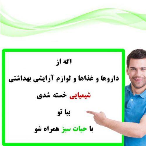 کانال تلگرام حیات سبز