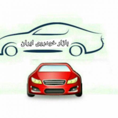 کانال تلگرام بازار خودروی ایران