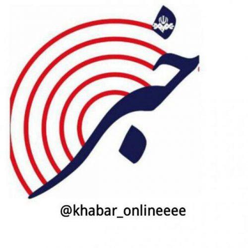 کانال تلگرام خبر آنلاین