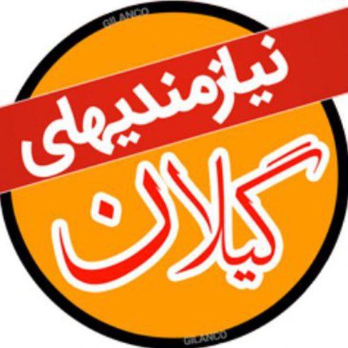 کانال تلگرام نیازمندیهای گیلان
