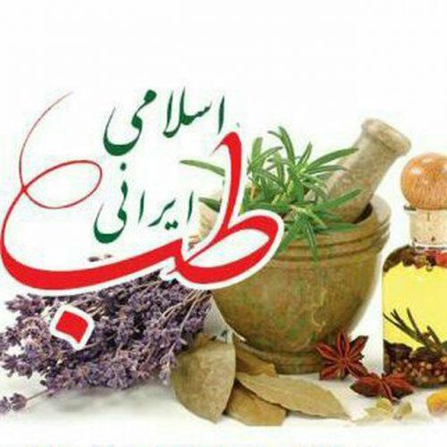 کانال طب ایرانی اسلامی