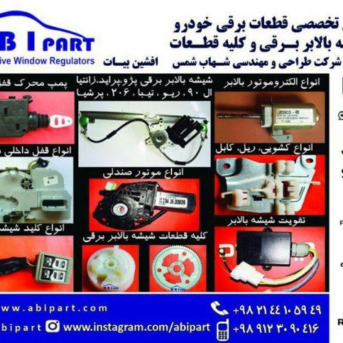 شیشه بالابر برقی ایران خودرو و سایپا