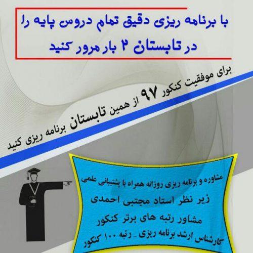 دپارتمان مشاوره تحصیلی استاد احمدی