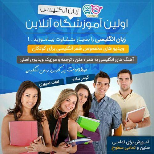 آموزشگاه آنلاین UsKnow