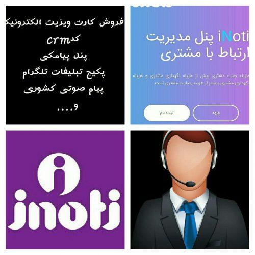 کانال تلگرام Inot.ir 5