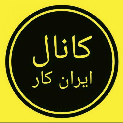 کانال تلگرام ایران کار