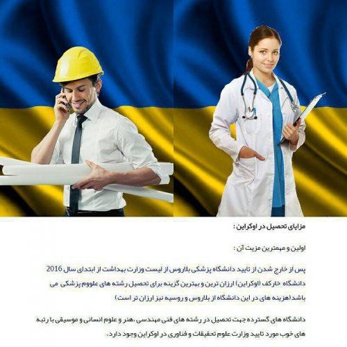 کانال تلگرام مهاجرت به اکراین