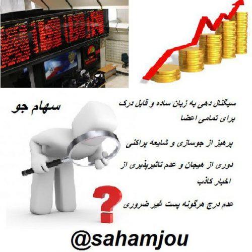 کانال تلگرام سهام جو