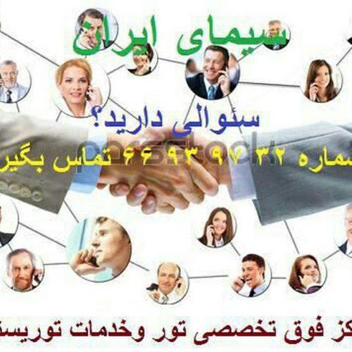 خدمات مسافرتی و گردشگری سیمای ایران
