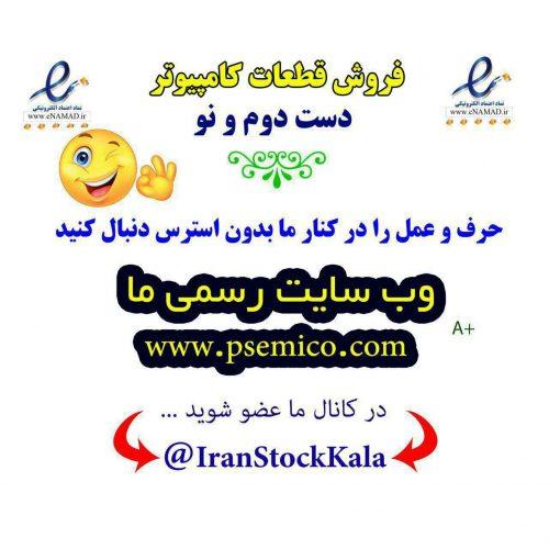 کانال تلگرام IranStockkala