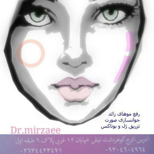 مرکز پوست و زیبایی دکتر میرزایی