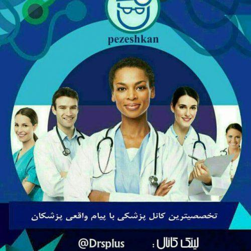 کانال تلگرام دکتر پلاس +