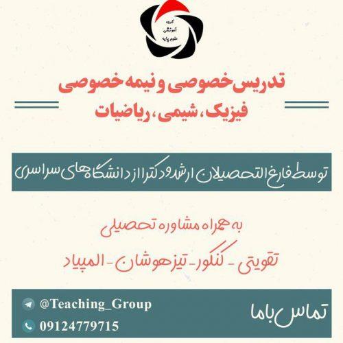 گروه آموزشی علوم پایه