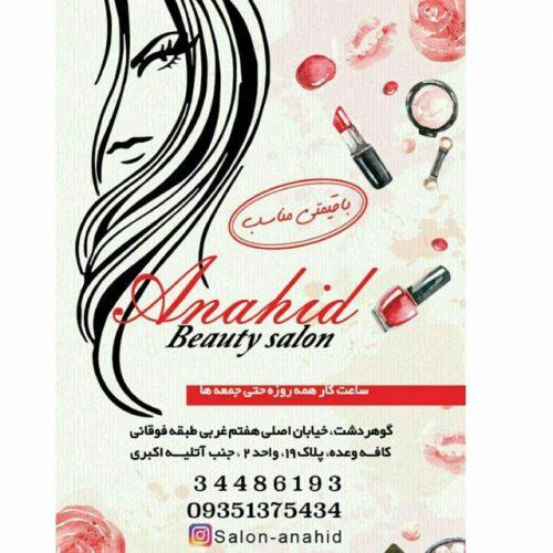 کانال عروسرا و مرکز زیبایی آناهید