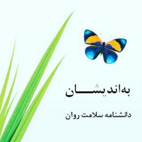 کانال «بهاندیشان»،مجله سلامت روان