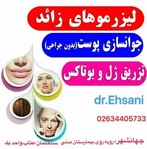 مرکز خدمات پوست وزیبایی دکتر احسانی