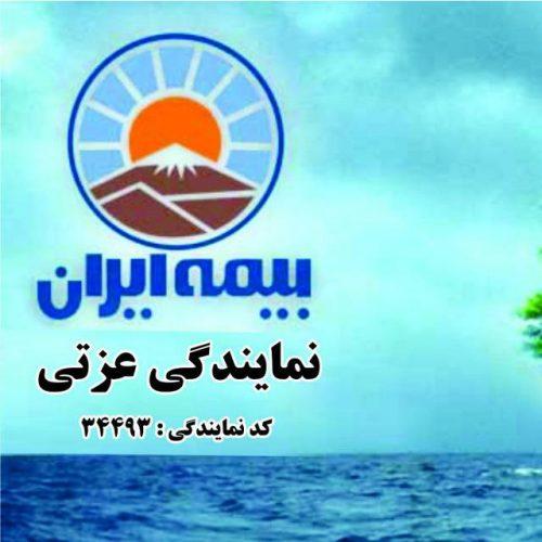 مجله بیمه ایران(نمایندگی عزتی)